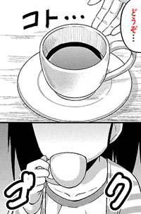 どうぞ コト・・・ ゴク quote from manga Gabriel DropOut ガヴリールドロップアウト (Chapter 17)