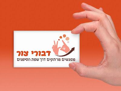 עיצוב לוגו ומיתוג עסק להרצאות על שפת הסימנים
