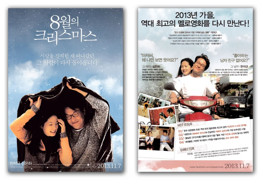 Christmas In August Poster.Gakgoong Posters Christmas In August Movie Poster 1998 Suk