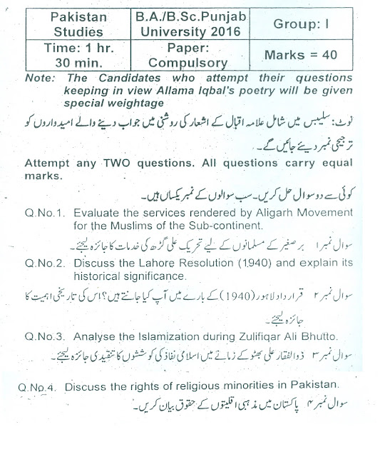 Pas.St punjab university 2016 past papers