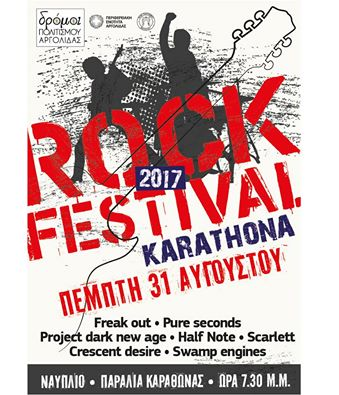 Μια ροκιά …. δρόμος για το Rock Festival Καραθώνας
