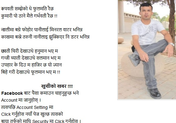 funny facebook status in nepali,nepali funny facebook jokes