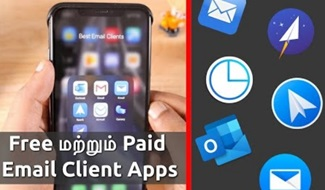 FREE and Paid Email Client Apps for iPhone and iPad (தமிழ்)