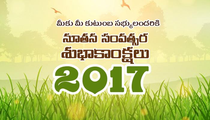 Happy New Year 2017 Telugu Images Greetings Wishes