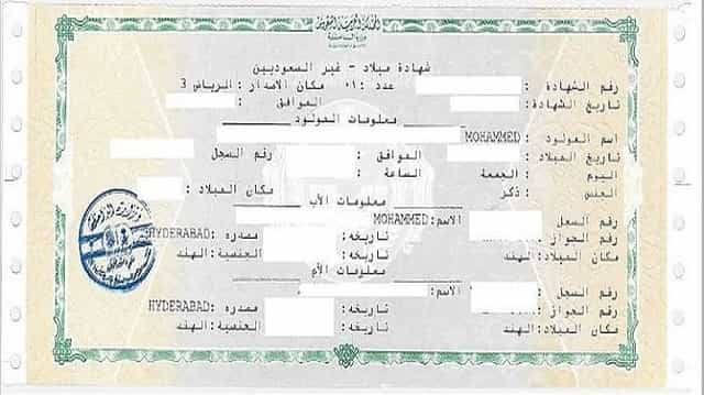 PROCEDURE TO GET NEWBORN BIRTH CERTIFICATE FROM AHWAL AL MADNI