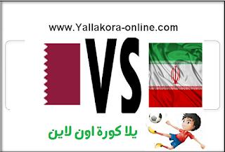 مشاهدة مباراة ايران وقطر بث مباشر بتاريخ 01-09-2016 تصفيات كأس العالم وكأس اسيا