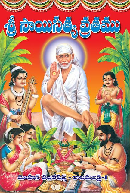 శ్రీ సాయి సత్యవ్రతం | Sai Satyavratam | GRANTHANIDHI | MOHANPUBLICATIONS | bhaktipustakalu