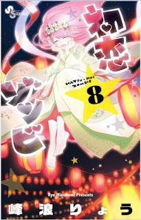 [峰浪りょう] 初恋ゾンビ 第01-08巻