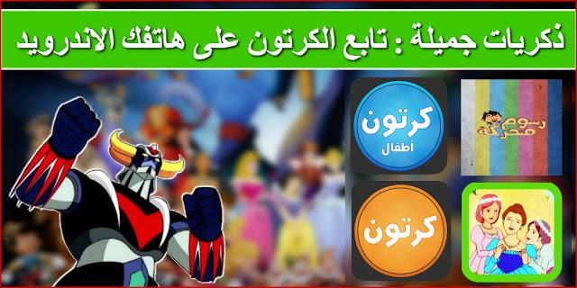 أفضل 4 تطبيقات أندرويد لمشاهدة الكرتون و الانيم مترجم بالعربية
