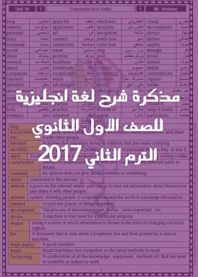 مذكرة شرح لغة انجليزية للصف الاول الثانوي الترم الثاني 2017