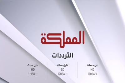Almamlaka TV - Badr / Nilesat Frequency