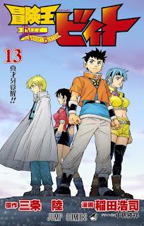冒険王ビィト (Bouken Ou Beet)第01-13巻