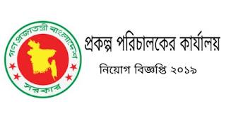 Project Director's Office job circular 2019. গগণপ্রজাতন্ত্রী বাংলাদেশ সরকারের প্রকল্প পরিচালকের কার্যালয় নিয়োগ বিজ্ঞপ্তি ২০১৯