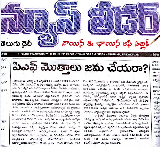 SRIKAKULAM MUNICIPAL TEACHERS PF STRUGGLE