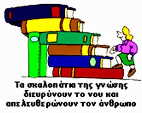 Παγκόσμια Ημέρα Βιβλίου και Πνευματικών Δικαιωμάτων