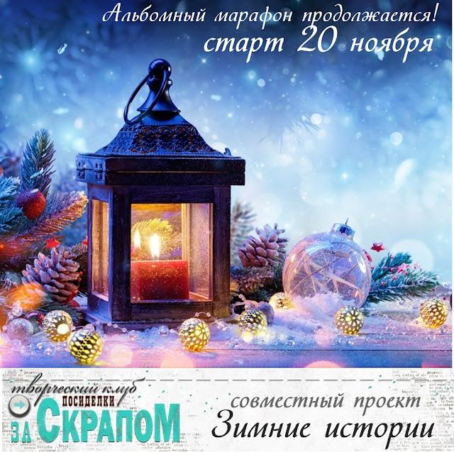 Анонс совместного проекта Зимние истории.