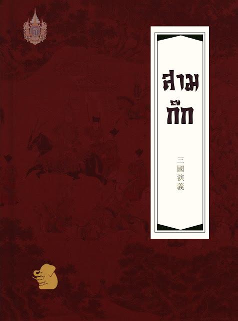 สามก๊ก ฉบับเจ้าพระยาพระคลัง (หน) ราชบัณฑิตยสภาชำระ พ.ศ. ๒๔๗๑