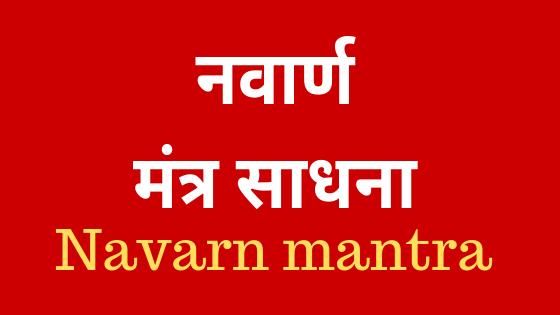 माँ दुर्गा का शक्तिशाली मंत्र | Navarna mantra | Durga mantra |