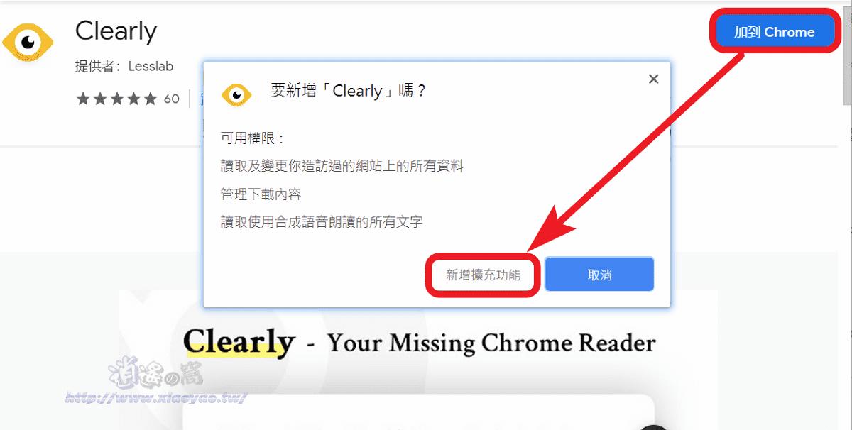 Clearly 整潔乾淨無干擾的 Chrome 閱讀器