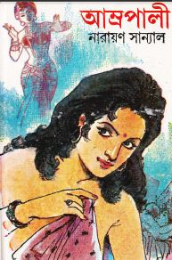 Amrapali by Narayan Sanyal (A Bengali Romantic Novel