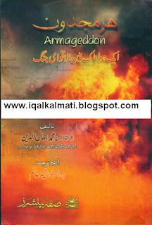Armageddon (Harmageddon) In Urdu