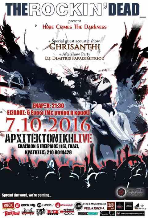 "THE ROCKIN' DEAD: Παρασκευή 07 Οκτωβρίου live παρουσίαση του album ""Here Comes The Darkness"" @ Αρχιτεκτονική Live"