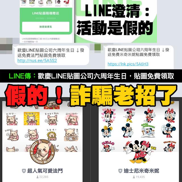 LINE 貼圖 六周年 生日 免費 詐騙 米奇 米妮 法鬥