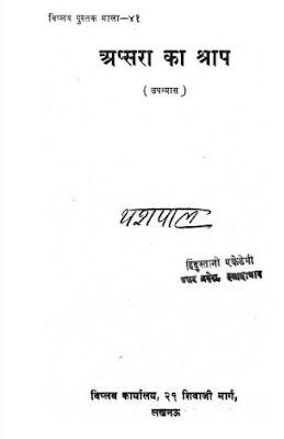 apsara-ka-shrap-yashpal-अप्सरा-का-श्राप-यशपाल