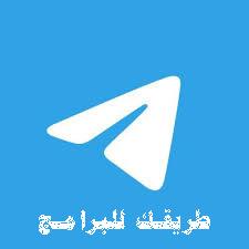 Telegram - تحميل Telegram للكمبيوتر