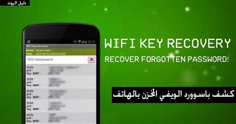 تطبيق WiFi Recovery لاظهار جميع باسووردات شبكات الويفي المخزنة   روت
