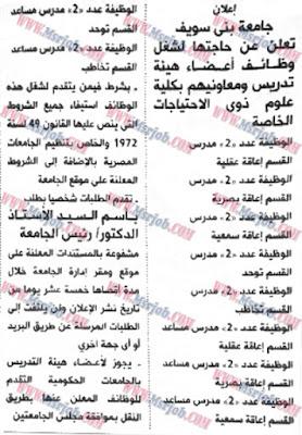 وظائف حكومية بمحافظة بنى سويف - جامعة بنى سويف 2016