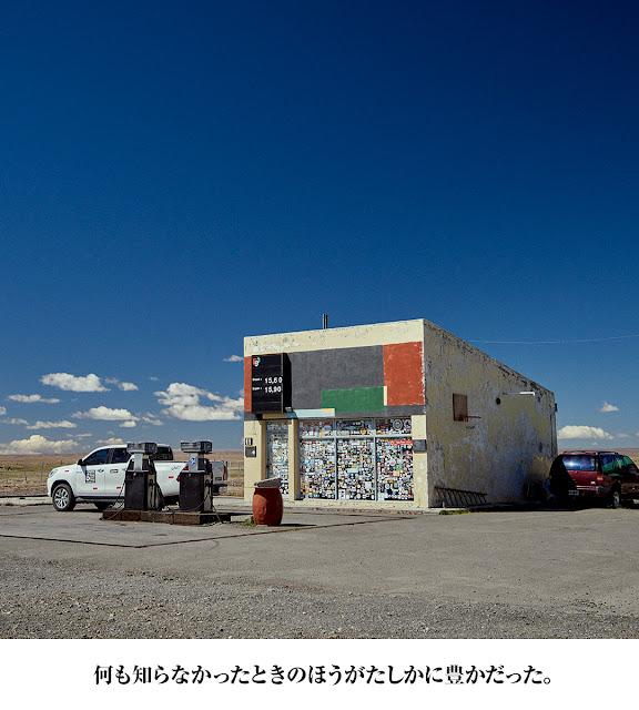 美しすぎるTOYOTA5大陸走破ギャラリーが公開!ポジティブなコピーにも注目。