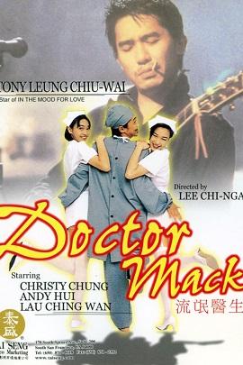 Xem Phim Bác Sĩ Lưu Manh - Doctor Mack