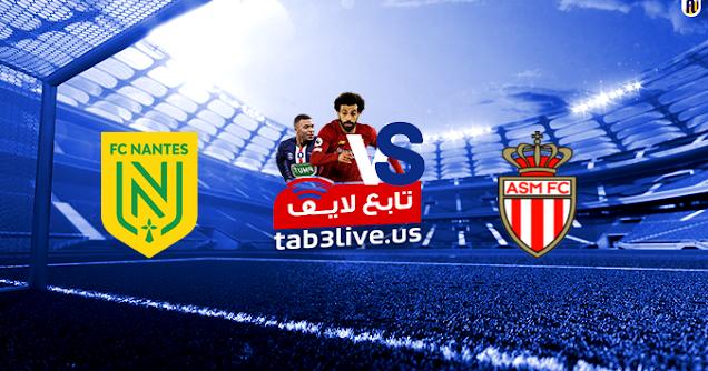 مشاهدة مباراة موناكو ونانت بث مباشر اليوم 2020/09/13 الدوري الفرنسي