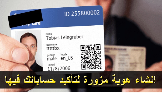 أسهل 3 تطبيقات اندرويد لانشاء هوية مزورة او بطاقة بتكية وهمية لتاكيد حساب الفيسبوك وحسابات أخرى