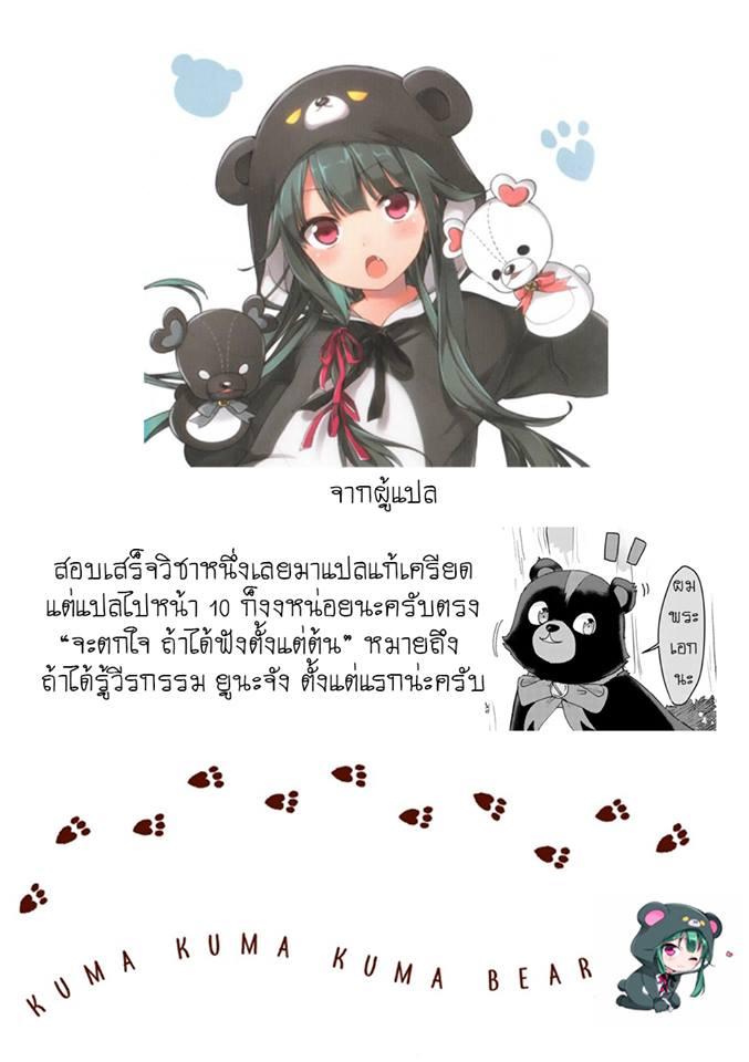 kuma kuma kuma bear ตอนที่ 13 TH แปลไทย