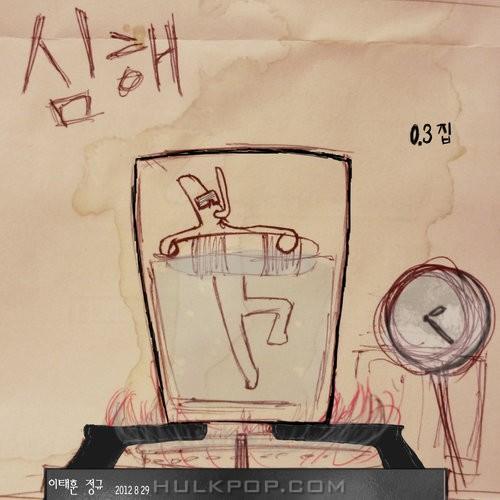 Lee Tae Hoon – 심해