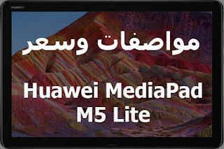 مواصفات وسعر هواوي ميديا باد ام 5 لايت Huawei MediaPad M5 Lite