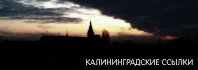 Полезные ссылки для жителей Калининграда на всякие местные сайты учреждений