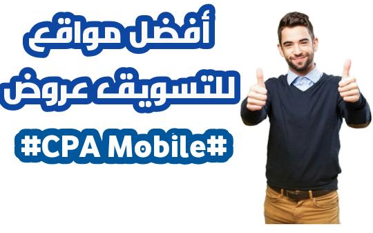 أفضل مواقع للتسويق عروض CPA Mobile