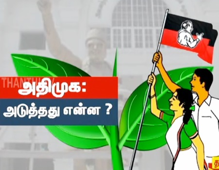 Ayutha Ezhuthu 07-12-2016 AIADMK : What is Next..?