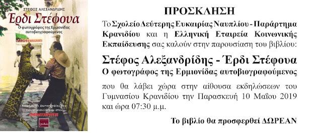 """Παρουσίαση βιβλίου: """"Στέφος Αλεξανδρίδης - Έρδι Στέφουα. Ο φωτογράφος της Ερμιονίδας αυτοβιογραφούμενος"""""""