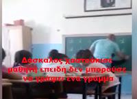 Δάσκαλος χαστούκισε μαθητή επειδή δεν μπορούσε να γράψει ένα γράμμα. ➤➕〝📹ΒΙΝΤΕΟ〞