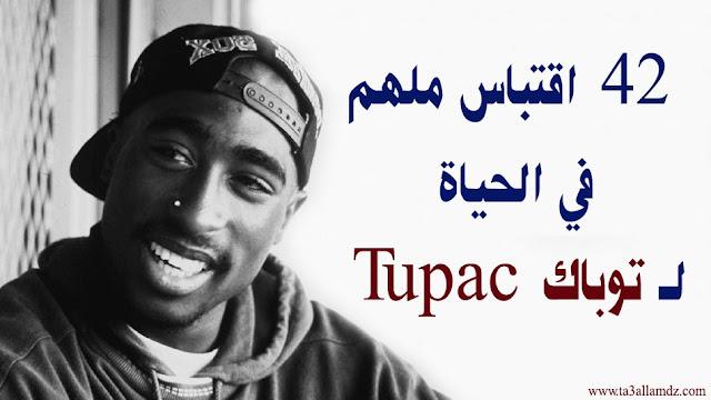 """42 اقتباسا لـ """"توباك Tupac"""" في الحياة تعرض إبداعه وعبقريته"""