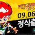 躲避球大賽熱血開打!《鬥球兒彈平:火焰球傳說》將在韓國上架
