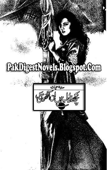 Kuch Khawab Hain In Aankhon Mein Complete Novel Episode 1 By Sidra Hayat Pdf Free Download