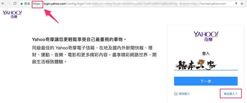 yahoo帳號密碼都對但太久沒使用或是帳號密碼被盜卻無法登入之解決方式
