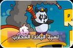 لعبة الباندا المحارب