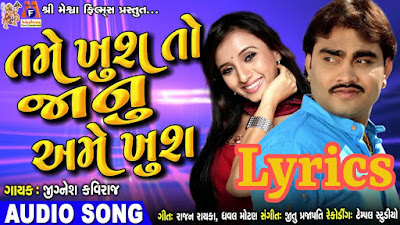 JIgnesh Kaviraj, Tame Khush To Janu Ame Khush,Jignesh Kaviraj new song 2018, Rajan Rayka, Dhaval Motan, Gujarati Romantic Song,Jignesh Kaviraj Romantic Song, jignesh kaviraj new song, lyrics, gujarati lyrics, gujarati songs lyrics, gujarati geet,