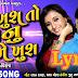 Tame Khush To Janu Ame Khush - Jignesh Kaviraj songs lyrics - Gujarati Songs 2018 - Gujarati Songs Lyrics